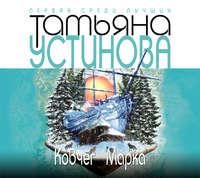 Купить книгу Ковчег Марка, автора Татьяны Устиновой