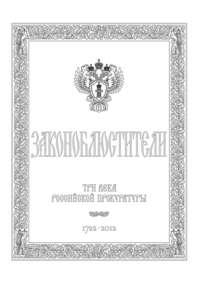 Законоблюстители. Краткое изложение истории прокуратуры в лицах, событиях и документах