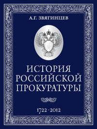Купить книгу История Российской прокуратуры. 1722–2012, автора Александра Звягинцева