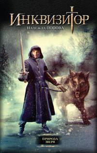 Купить книгу Природа зверя, автора Надежды Поповой