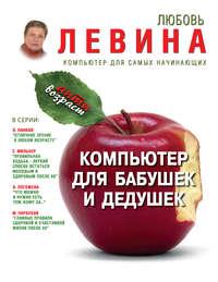Купить книгу Компьютер для бабушек и дедушек, автора Любови Левиной