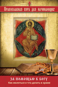 Купить книгу За помощью к Богу. Как молиться и что делать в храме, автора