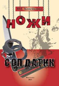 Книга Ножи. Солдатик (сборник)