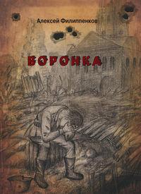Книга Воронка