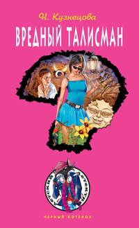Купить книгу Вредный талисман, автора Наталии Кузнецовой