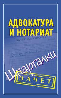 Купить книгу Адвокатура и нотариат. Шпаргалки, автора
