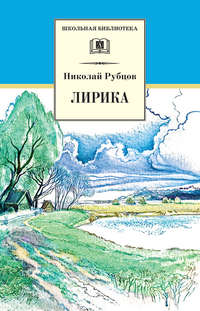 Купить книгу Лирика, автора Николая Михайловича Рубцова