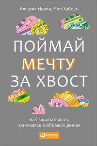 Купить книгу Поймай мечту за хвост. Как зарабатывать, занимаясь любимым делом, автора Алексиса Ирвина