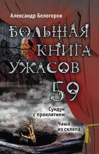 Купить книгу Большая книга ужасов – 59 (сборник), автора Александра Белогорова