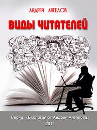 Книга Виды читателей
