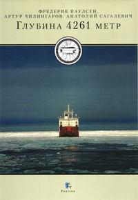 Купить книгу Глубина 4261 метр, автора Артура Чилингарова