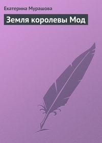 Купить книгу Земля королевы Мод, автора Екатерины Мурашовой