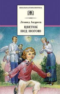 Купить книгу Цветок под ногою, автора Леонида Андреева