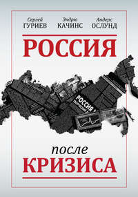 Книга Россия после кризиса