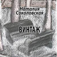 Купить книгу Винтаж. повесть, автора Наталии Соколовской