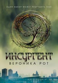 Книга Инсургент - Автор Вероника Рот