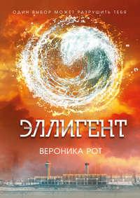Книга Эллигент - Автор Вероника Рот