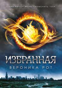 Книга Избранная - Автор Вероника Рот