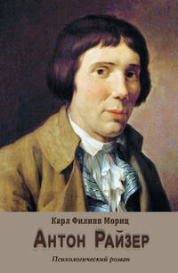 Антон Райзер