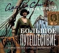 Купить книгу Большое путешествие, автора Агаты Кристи