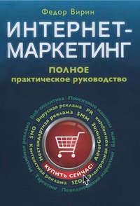 Купить книгу Интернет-маркетинг. Полный сборник практических инструментов, автора Федора Вирина