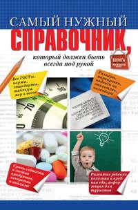 Купить книгу Самый нужный справочник, который должен быть всегда под рукой, автора Ирины Костиной