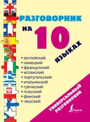 польский словарный запас скачат мп3
