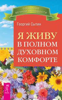 Купить книгу Я живу в полном духовном комфорте, автора Георгия Сытина