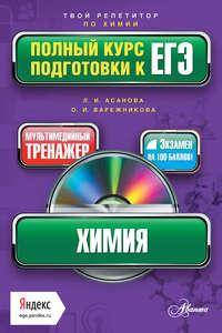 Купить книгу Химия. Полный курс подготовки к ЕГЭ, автора Л. И. Асановой