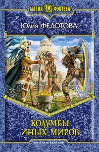 Купить книгу Колумбы иных миров, автора Юлии Федотовой