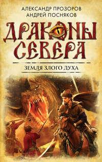 Купить книгу Земля Злого Духа, автора Александра Прозорова