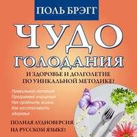 Купить книгу Чудо голодания, автора Поля Брэгга