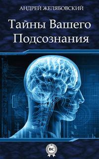 Книга Тайны вашего подсознания - Автор Андрей Желябовский