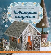 Купить книгу Новогодние сладости, автора Александра Селезнева