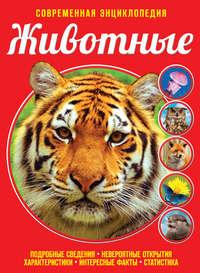 Купить книгу Животные, автора Снежаны Ивинской
