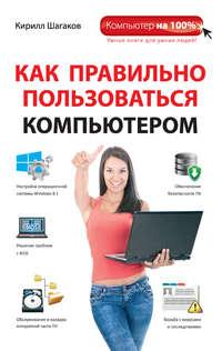 Купить книгу Как правильно пользоваться компьютером, автора Кирилла Шагакова