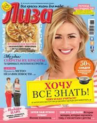 Купить книгу Журнал «Лиза» №36/2014, автора