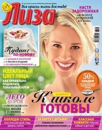 Купить книгу Журнал «Лиза» №35/2014, автора