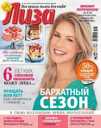 Купить книгу Журнал «Лиза» №34/2014, автора