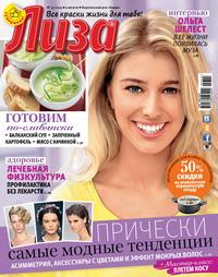 Купить книгу Журнал «Лиза» №33/2014, автора