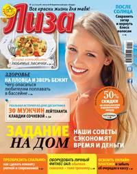 Купить книгу Журнал «Лиза» №32/2014, автора