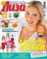 Купить книгу Журнал «Лиза» №31/2014, автора