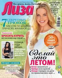 Купить книгу Журнал «Лиза» №29/2014, автора