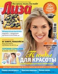 Купить книгу Журнал «Лиза» №28/2014, автора