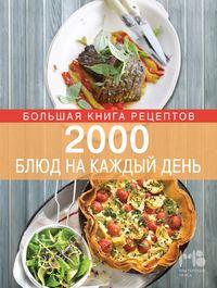Купить книгу 2000 блюд на каждый день, автора Элги Боровской