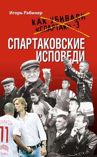 Купить книгу Спартаковские исповеди, автора Игоря Рабинера