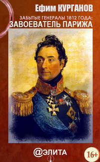 Купить книгу Забытые генералы 1812 года. Книга первая. Завоеватель Парижа, автора Ефима Курганова