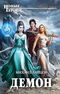 Купить книгу Демон, автора Михаила Ланцова