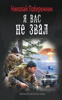 Купить книгу Я вас не звал!, автора Николая Побережника