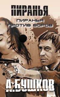 Купить книгу Пиранья против воров, автора Александра Бушкова